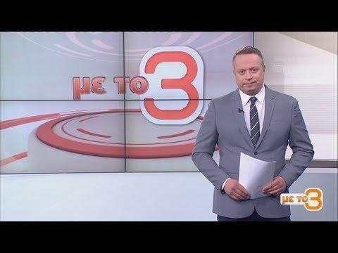 Τίτλοι Ειδήσεων ΕΡΤ3 18.00 | 22/04/2019 | ΕΡΤ