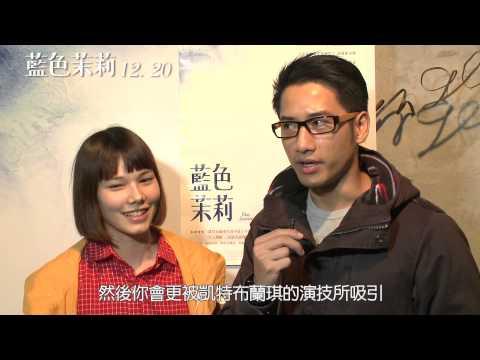 《藍色茉莉》名人推薦_楊雅喆導演 12月20日上映!