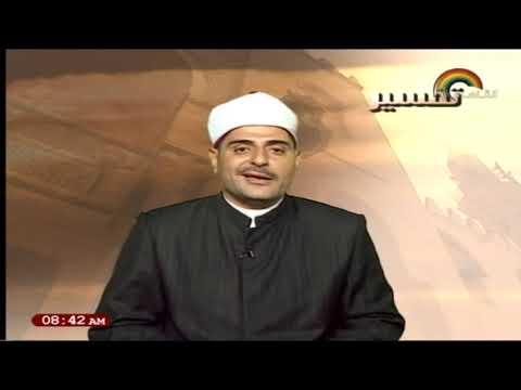 تفسير للثانوية الأزهرية الاستاذ محمد علاء الدين