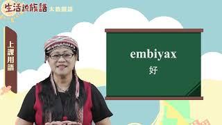 生活說族語-09太魯閣語-01上課用語