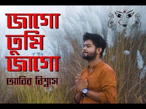 Video Jaago Tumi Jaago | Durga Puja Songs 2018 | Chandipath | Abir Biswas download in MP3, 3GP, MP4, WEBM, AVI, FLV January 2017