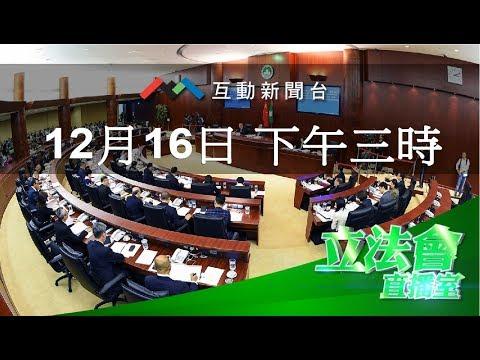 2019年12月16日立法會直播