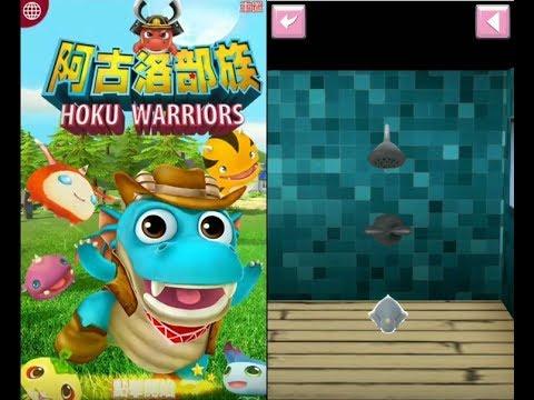 最新AR手機遊戲《阿古洛部族 Hoku Warriors》Gameplay!
