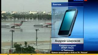 Bangkok Goes Under Water. News On Russian TV. 28/10/2011