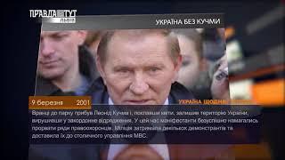 Україна щодня. Історія – 9 березня