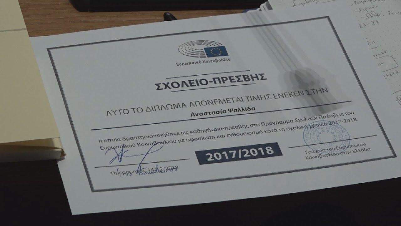 Σχολεία-Πρέσβεις του Ευρωπαϊκού Κοινοβουλίου, στη Θεσσαλονίκη