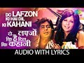 Do Lafzon Ki Hai Dil Ki Kahani (Female) with lyrics | दो लफ़्ज़ों की है दिल की कहानी के बोल  | Asha B