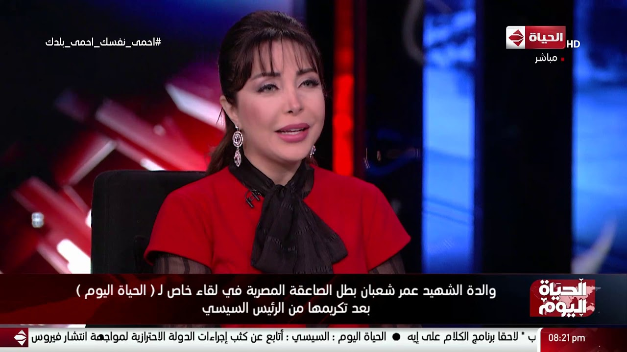 والدة الشهيد عمر شعبان بطل الصاعقة المصرية في لقاء خاص لـ(الحياة اليوم) بعد تكريمها من الرئيس السيسي
