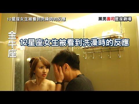 12星座女生洗澡時被看到的反應