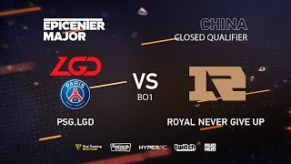 RNG vs PSG.LGD, EPICENTER Major 2019 CN Closed Quals , bo1 [JAM & Eiritel]