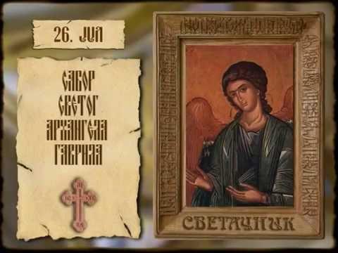 СВЕТАЧНИК 26. ЈУЛ – САБОР СВЕТОГ АРХАНГЕЛА ГАВРИЛА