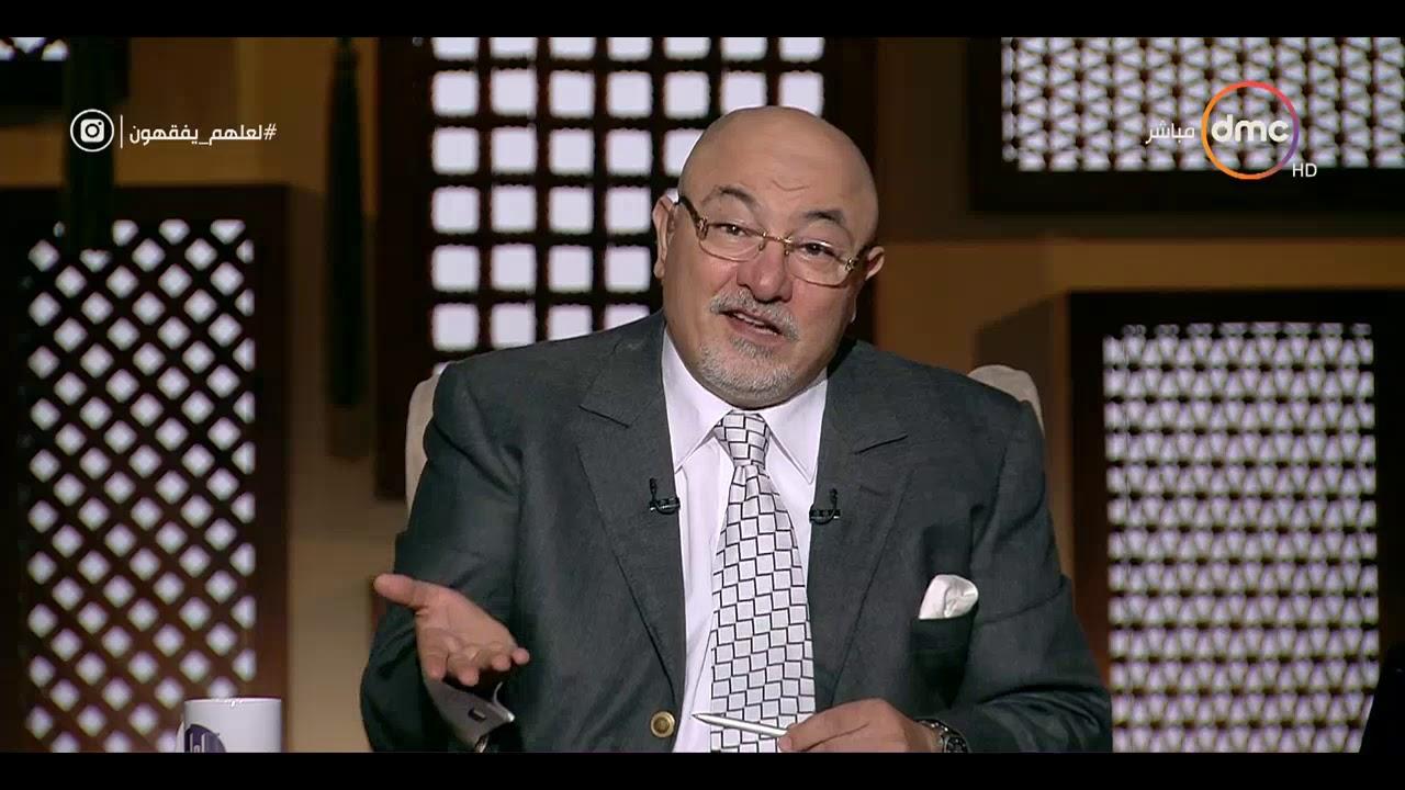 لعلهم يفقهون - الشيخ خالد الجندي يحذر من إبداء الرأي دون علم فى القضايا الهامة