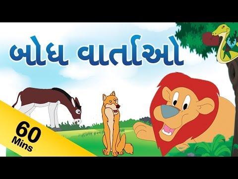 Video Moral Stories in Gujarati For Kids | નૈતિક કથાઓ | Gujarati Moral Stories Collection download in MP3, 3GP, MP4, WEBM, AVI, FLV January 2017