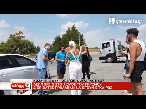 Λεωφορείο στο χείλος του γκρεμού στα Γρεβενά | 16/08/2019 | ΕΡΤ
