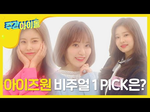 [weekly Idol Ep.379] Look For The Visual Queen In The Group??!
