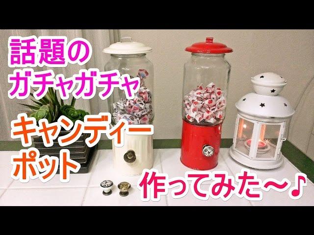 【100均で】 ガチャっガチャ風キャンディーポット作ってみた~♪ 【簡単工作】 - Handmade Candy pot
