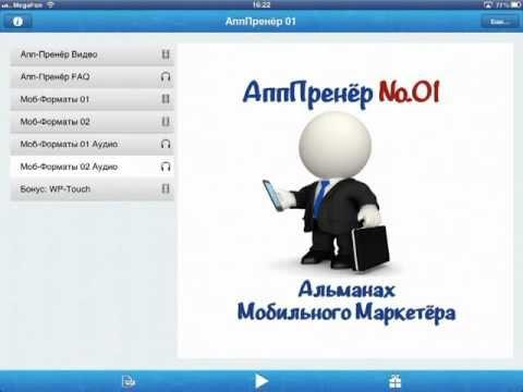 Апп-Пренёр – Репортаж с экрана iPad