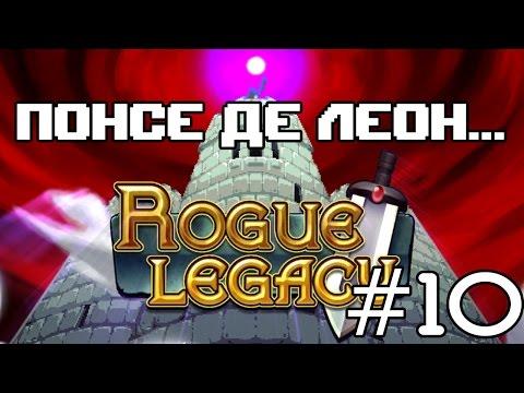 Rogue Legacy #10 - Понсе де Леон...