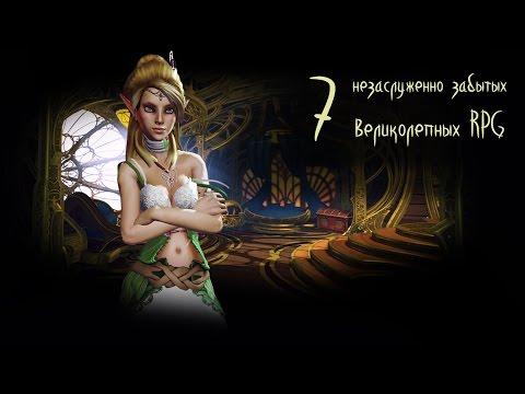 ТОП7 ИГР В ЖАНРЕ RPG