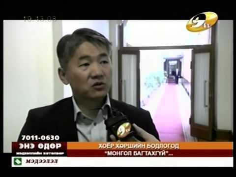 Хоёр хөршийн хийн хоолой Монголыг тойров