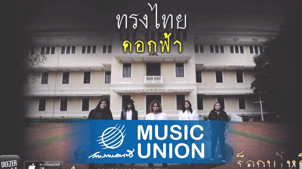 ดอกฟ้า – ทรงไทย / ร็อกมโหรี [Official Audio]