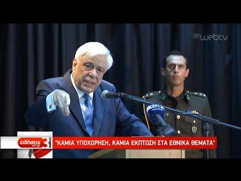 Π. Παυλόπουλος: Καμία υποχώρηση στα εθνικά θέματα | 10/08/2019 | ΕΡΤ