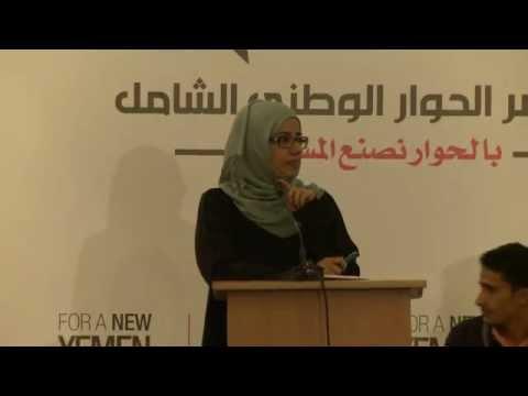 كلمة رنا غانم | 23 مارس | مؤتمر الحوار الوطني الشامل