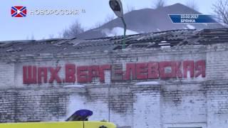 ВСУ обстреляли поселок в ЛНР
