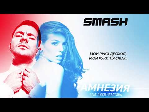 DJ Smash feat. Люся Чеботина  - Амнезия (Lyric Video)
