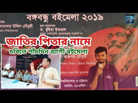 Banghabandhu Book Fair University Of Chittagong