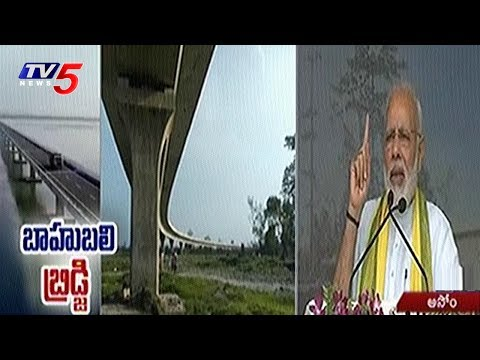 PM Modi Speech Over Dhola-Sadiya Bridge | Assam