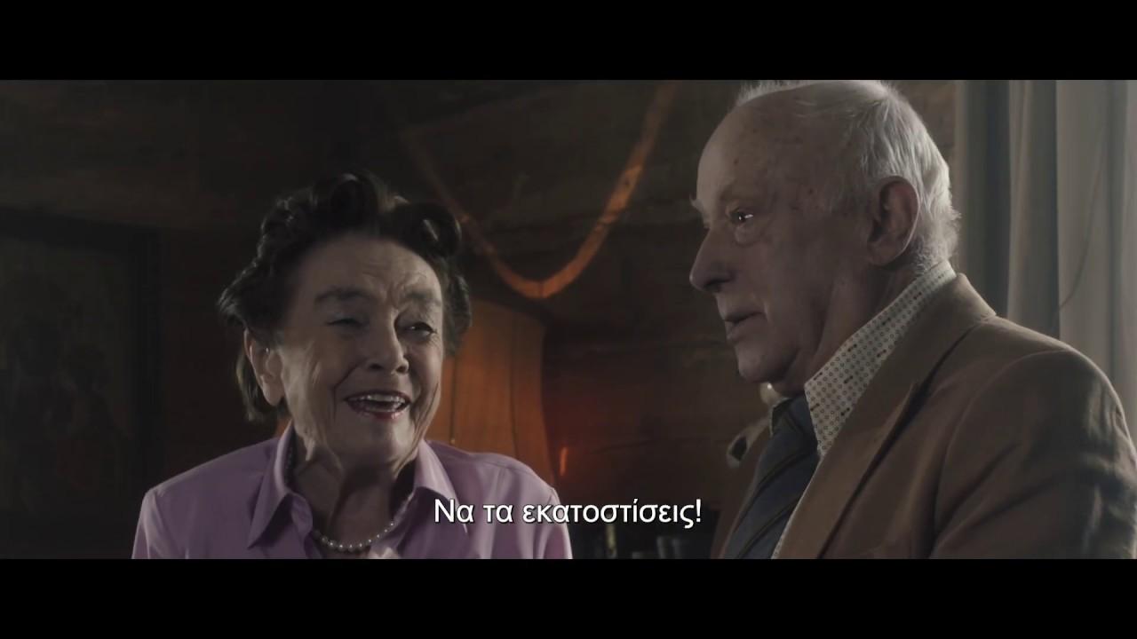 Συνωμοσία: μια ταινία μικρού μήκους #EUandME