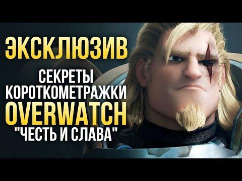 ЭКСКЛЮЗИВ: Секреты короткометражки Overwatch \