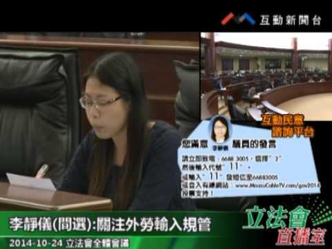 李靜儀 20141024立法會全體會議