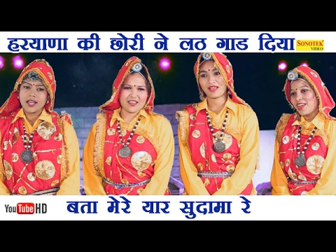Video बता मेरे यार सुदामा रे ॥ 2017 BEST HARYANVI Krisjhna BHAKTI SONG || download in MP3, 3GP, MP4, WEBM, AVI, FLV January 2017