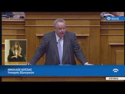 Ν.Κοτζιάς(Υπουργός Εξωτερικών)(Πρόταση δυσπιστίας κατά της Κυβέρνησης)(16/06/2018)