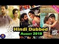 Top 5 Upcoming South Indian Movies in Hindi Dubbed August 2018 | The Topic