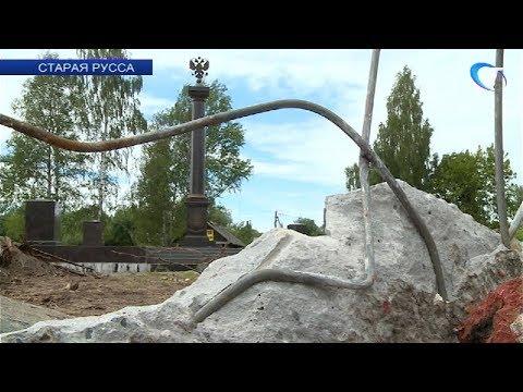 Стелу «Город воинской славы» в Старой Руссе обещают завершить до 1 сентября