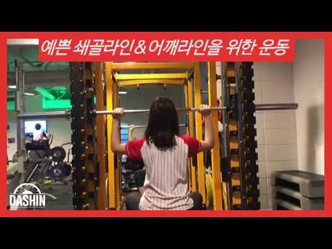 예쁜 쇄골라인&어깨라인을 위한 운동