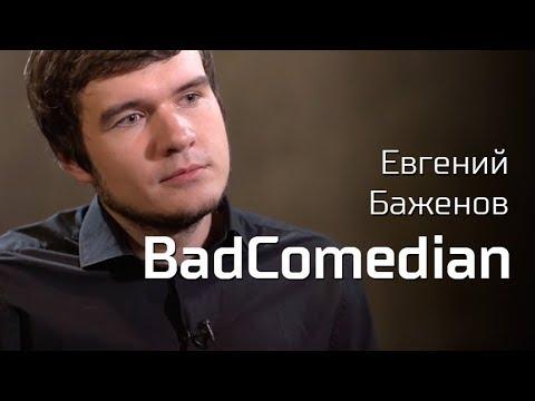 BadComedian о «Движение Вверх», рэп-батлах и российском YouTube