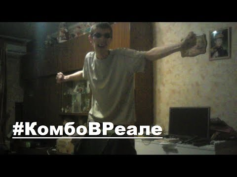 #КомбоВРеале - Я тебе не комнатный задрот, RussianOnizuka