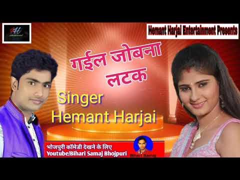 Video 2018 Hemant Harjai का सबसे सुपरहिट गाना - गईल जोबना लटक - Bhojpuri Songs-Hemant Harjai Entertainment download in MP3, 3GP, MP4, WEBM, AVI, FLV January 2017