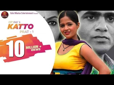 Katto कट्टो फिल्म New Movie (Part-1) I Uttar Kumar | Kavita Joshi | OP Rai |Kala Niketan
