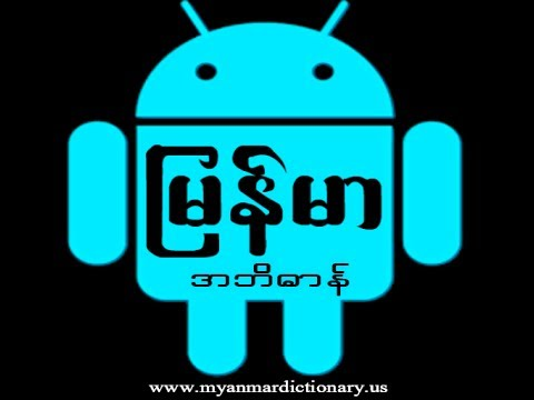 Video of English to Myanmar Dictionary