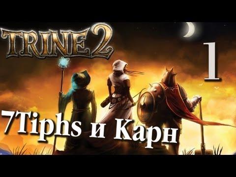 Trine 2 прохождение (7Tiphs и Карн). Часть 1