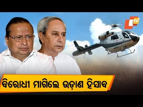 Congress Seeks Clarification On Odisha CM's Rs 26.55cr Chopper Ride Expenses
