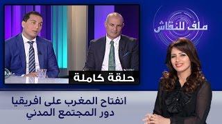 ملف للنقاش : انفتاح المغرب على افريقيا دور المجتمع المدني