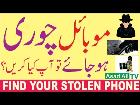 How to Find Your Stolen or Lost Phone Easily (Urdu/Hindi)