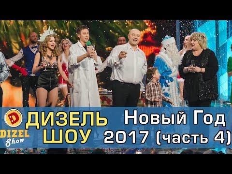 Крутое шоу Новый Год 2017 Часть 4   Дизель шоу от 31 декабря (видео)