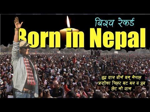 (भारतको रेकर्ड तोडियो .. Buddha was born in Nepal World Record - Duration: 5 minutes, 17 seconds.)
